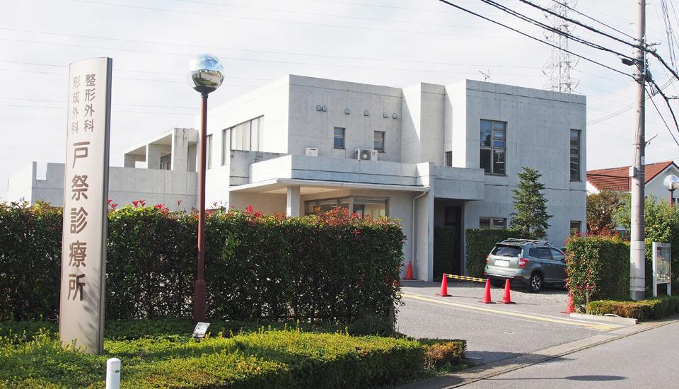 戸祭 診療 所