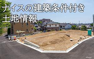 ナイスの建築条件付き土地情報