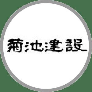 菊池建設株式会社 -数寄屋・和風住宅-
