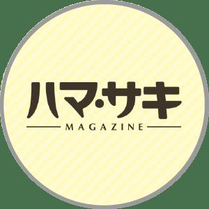 ハマ・サキマガジン