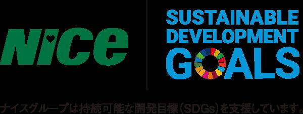 ナイスグループは持続可能な開発目標(SDGs)を支援しています。