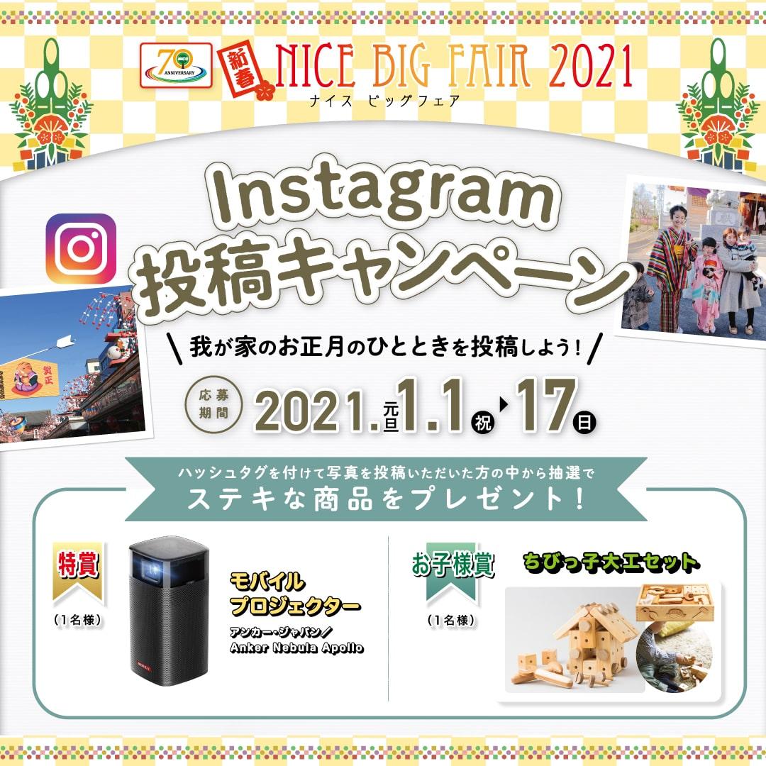 Instagramフォロー&投稿キャンペーン