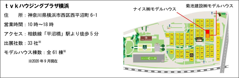 tvkハウジングプラザ横浜