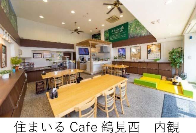 住まいる Cafe 鶴見西 内観